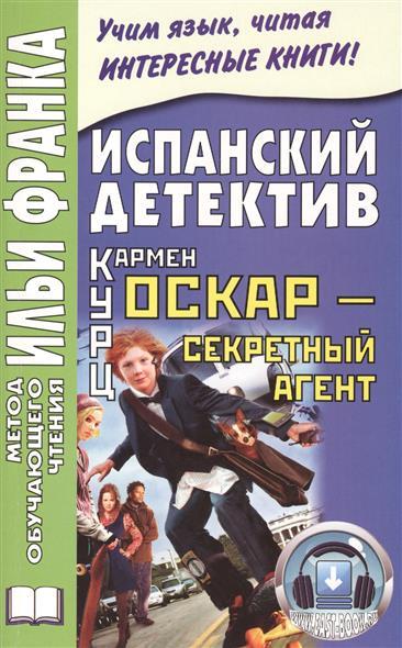 Oscar agente secreto. Испанский детектив. Кармен Курц. Оскар - секретный агент