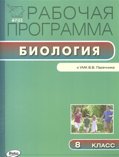 Рабочая программа по биологии. 8 класс. К УМК В. В. Пасечника