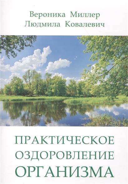 Миллер В., Ковалевич Л. Практическое оздоровление организма