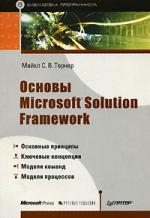 Тернер М. Основы MS Solution Framework