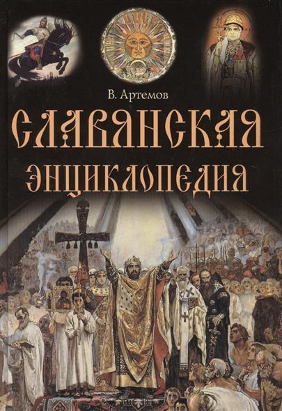 Славянская энциклопедия