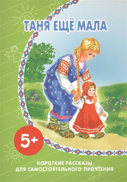 Таня еще мала. Короткие рассказы для самостоятельного прочтения