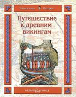 Майорова Н. Путешествие к древним викингам майорова н путешествие в древний египет