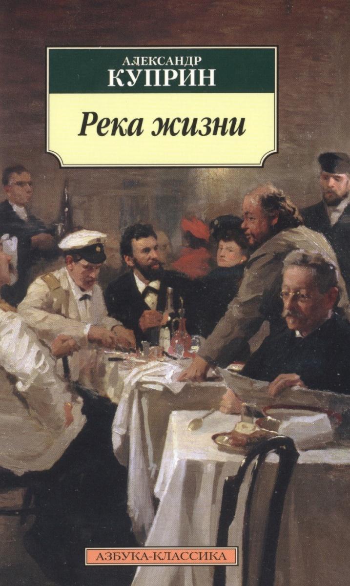 Куприн А. Река жизни: рассказы ISBN: 9785389106055 куприн а куприн рассказы 1 4 кл