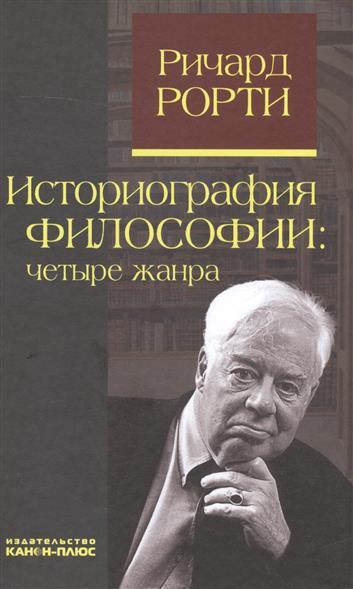 Историография философии: четыре жанра