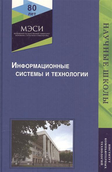 Информационные системы и технологии информационные технологии и вычислительные системы 2 2013