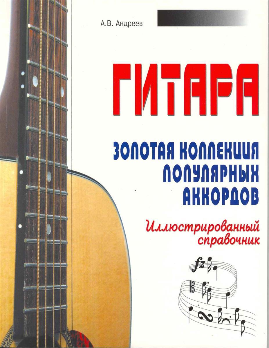 Андреев А. Гитара Золотая коллекция популярных аккордов андреев а гитара подбор аккомпанемента