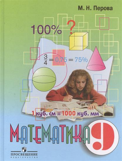 Перова М., Капустина Г. Математика. 9 класс. Учебник для общеобразовательных организаций, реализующих адаптированные основные общеобразовательные программы
