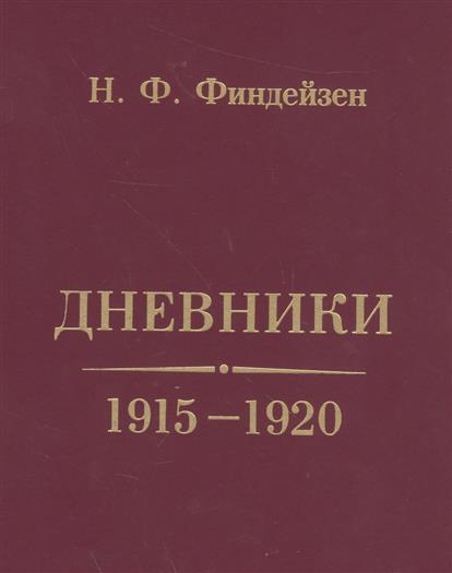 Дневники. 1915-1920