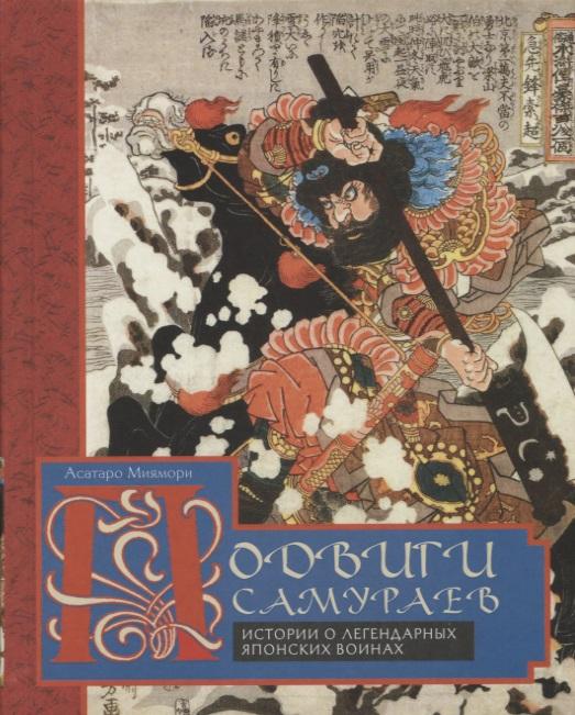 Миямори А. Подвиги самураев. Истории о легендарных японских воинах игрушка антистресс спиннер fidget hand spinner