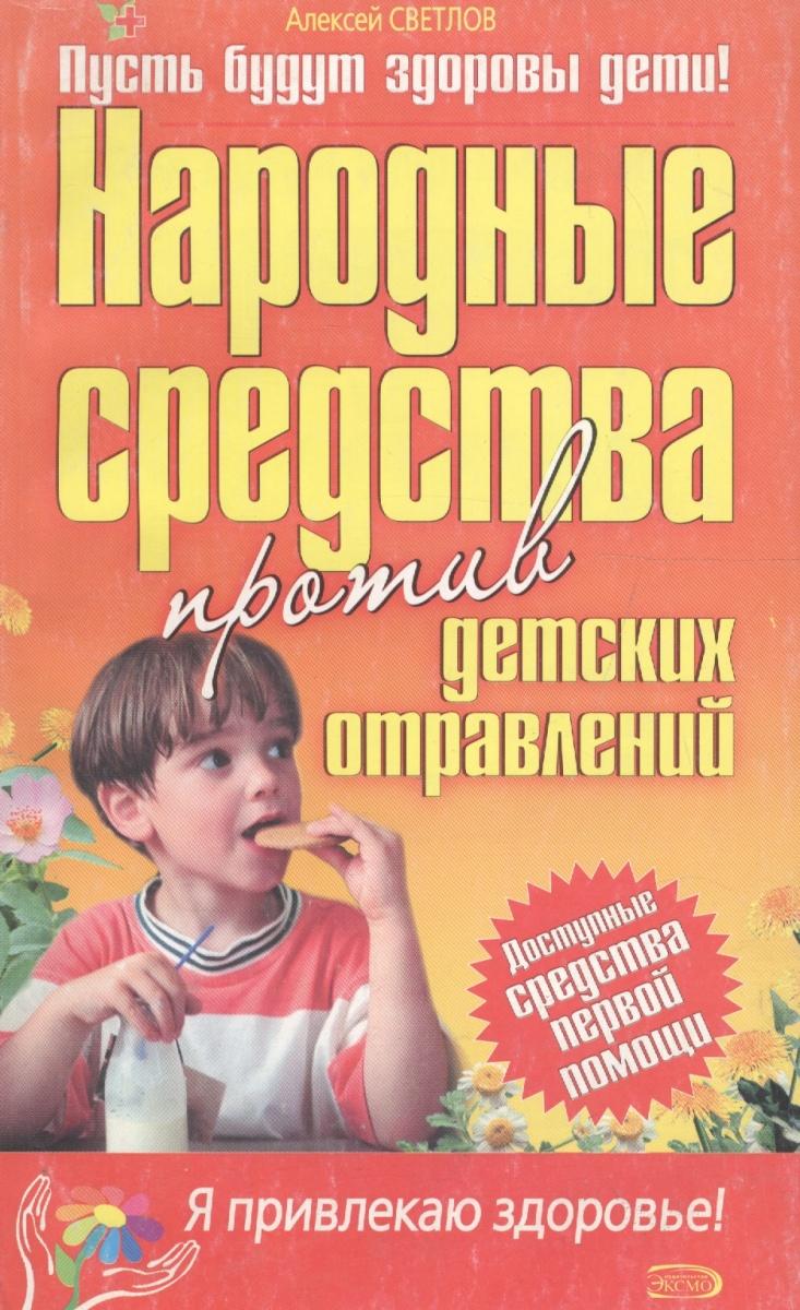 Народные средства против детских отравлений