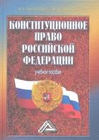 Конституционное право Российской Федерации: Учебное пособие