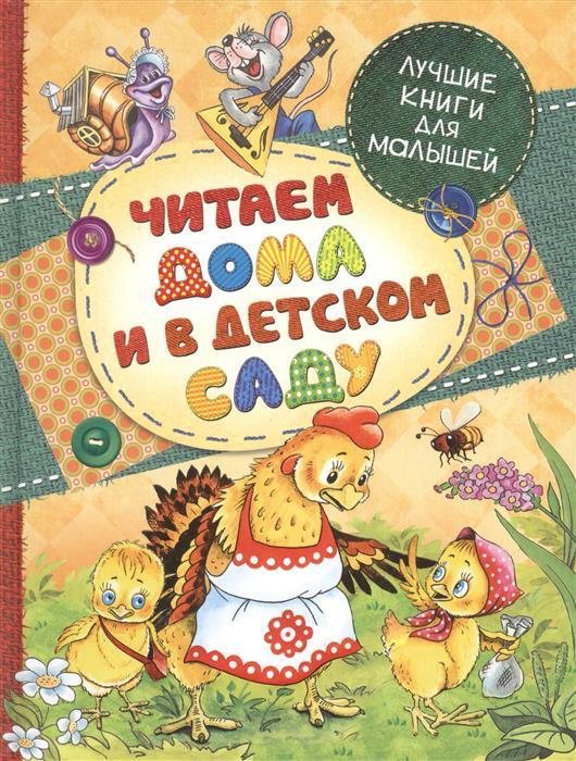 Рябченко В. (ред.) Читаем дома и в детском саду