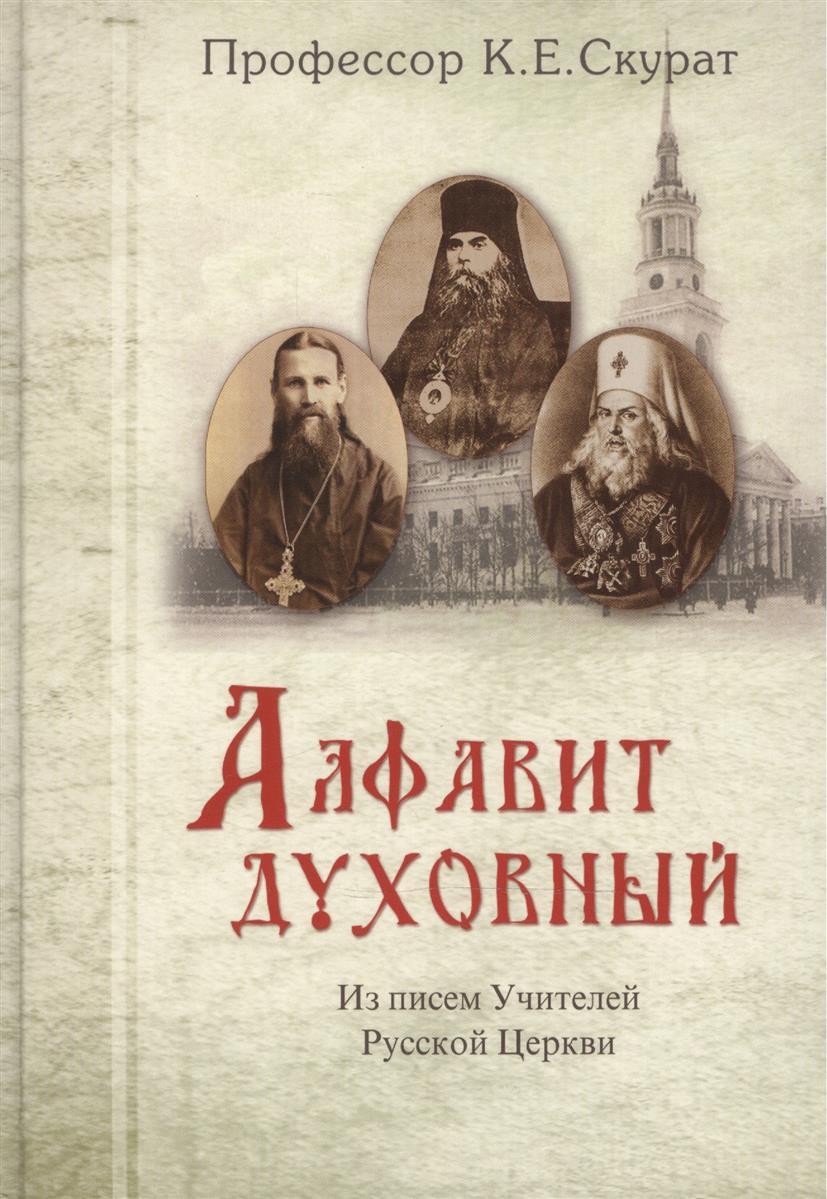 Скурат К. Алфавит духовный. Из писем Учителей Русской Церкви доброе слово алфавит духовный
