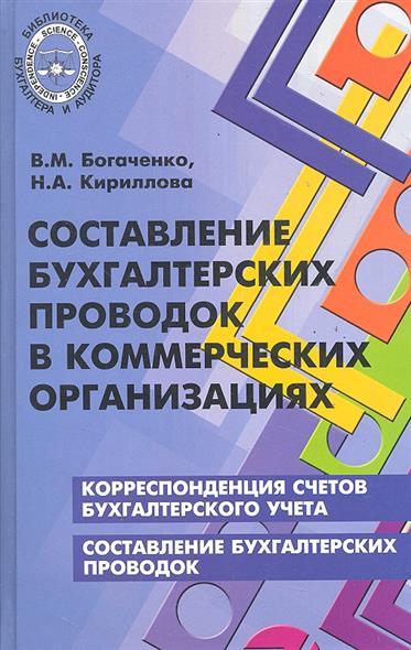 Богаченко В.: Составление бухгалтерских проводок в коммерч. организациях
