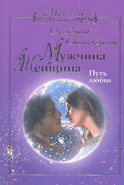 Фролов О., Фролова Е. Мужчина и женщина Путь любви владимир жикаренцев движение любви мужчина и женщина