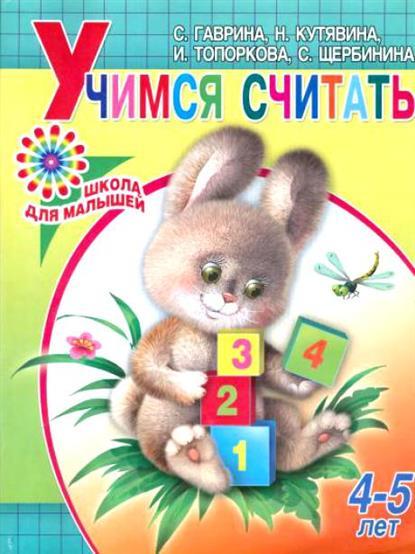 Учимся считать Пос. для детей 4-5 лет
