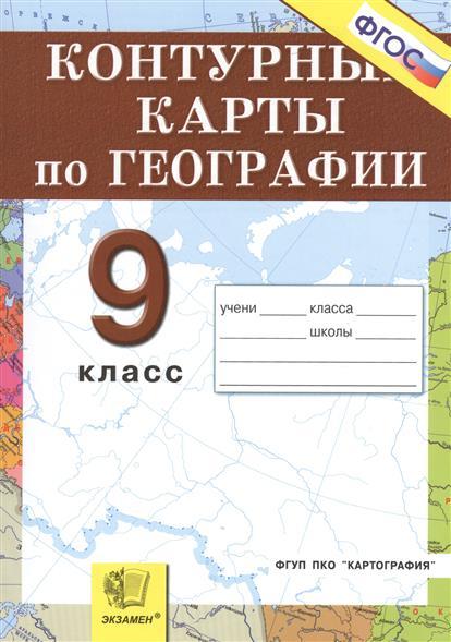 Контурные карты по географии. 9 класс. Россия: Хозяйство и географические районы