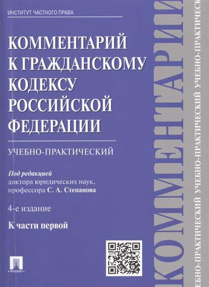 Комментарий к Гражданскому кодексу Российской Федерации учебно-практический к части первой. 4-е издание