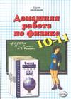 Мини ДР по физике 10-11 кл