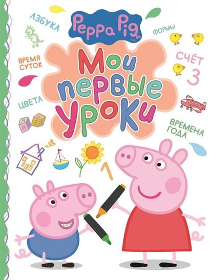 где купить Смилевска Л. (ред.) Свинка Пеппа. Мои первые уроки ISBN: 9785353078418 по лучшей цене