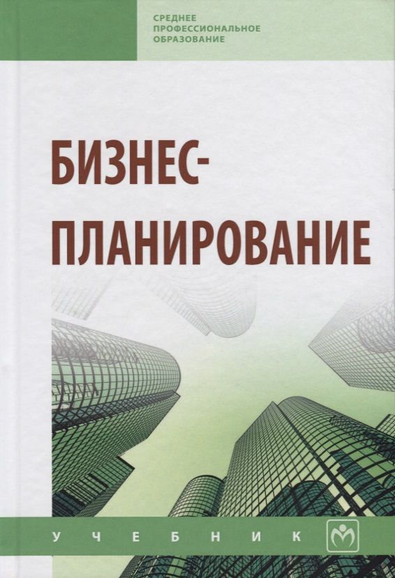 Горфинкель В., Попадюк Т. (ред) Бизнес-планирование. Учебник