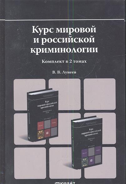 Курс мировой и российской криминологии. Общая часть. Том I. Учебник для магистров. (комплект из 2 книг)
