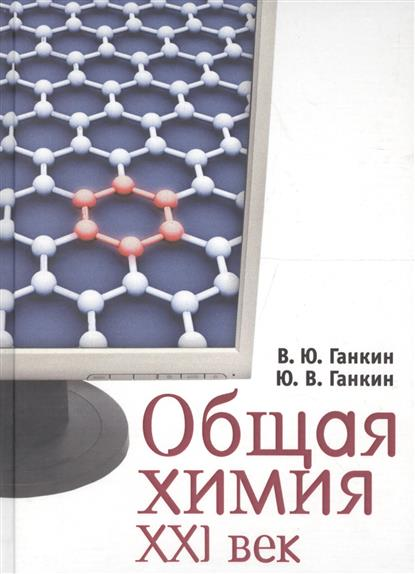 Ганкин В., Ганкин Ю. Общая химия. XXI век. 2-уровневое учебное пособие общая химия глинка киев