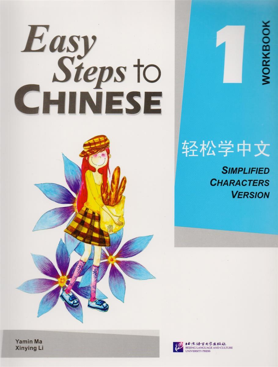 Yamin Ma Easy Steps to Chinese 1 - WB / Легкие Шаги к Китайскому. Часть 1 - Рабочая тетрадь (на китайском и английском языках) easy steps to chinese 1 workbook