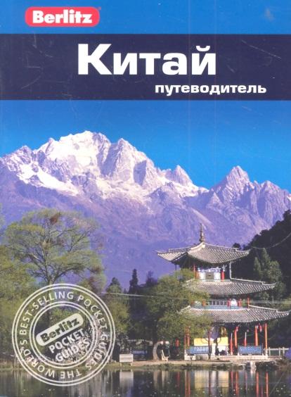 Бернштейн К. Китай. Путеводитель ISBN: 9785818317731