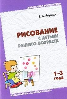 Рисование с детьми раннего возраста 1-3 года