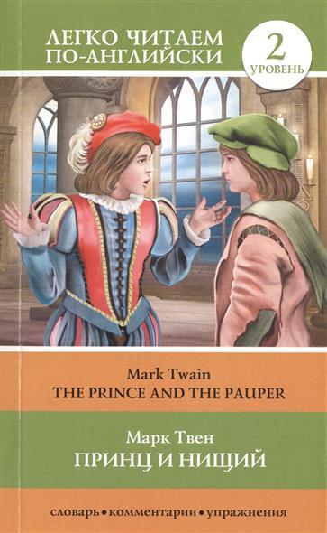 Твен М. Принц и нищий = The Prince and the Pauper. 2 уровень. Словарь, комментарии, упражнения недорого