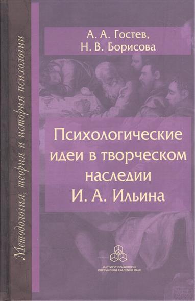 Гостев А., Борисова Н. Психологические идеи в творческом наследии И.А. Ильина ильина наина кубатовна беременность после 35 медицинские и психологические рекомендации