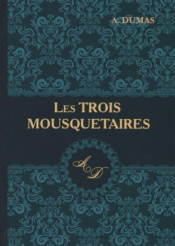 Dumas A. Les Trois Mousquetaires dumas a les trois mousquetaires tome ii roman d aventures en francais 1844 три мушкетера том ii приключенческий роман на французском языке