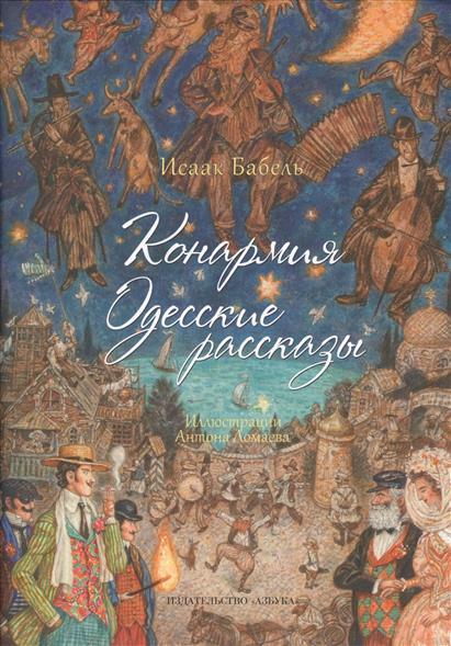 Бабель И. Конармия. Одесские рассказы конармия 2017 12 05t19 00
