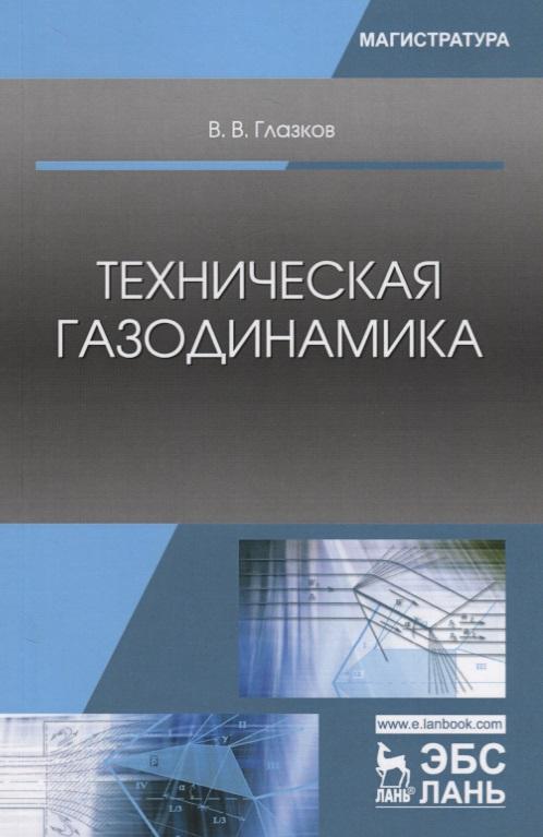Глазков В. Техническая газодинамика автохимия техническая
