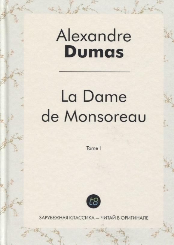 Dumas A. La Dame de Monsoreau. Tome I = Графиня де Монсоро. Том 1 (роман на французском языке) a dumas fils la dame aux camelias isbn 978 5 521 05328 5