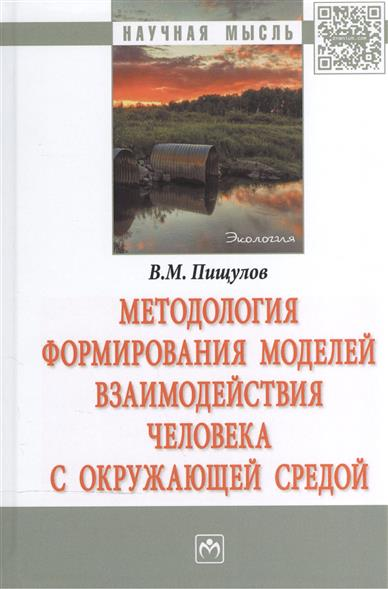 Пищулов В.: Методология формирования моделей взаимодействия человека с окружающей средой. Морфология