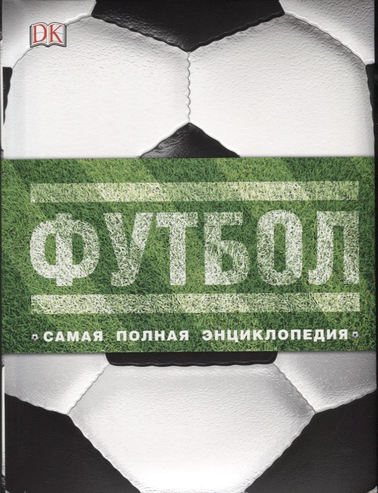 Футбол. Самая полная энциклопедия