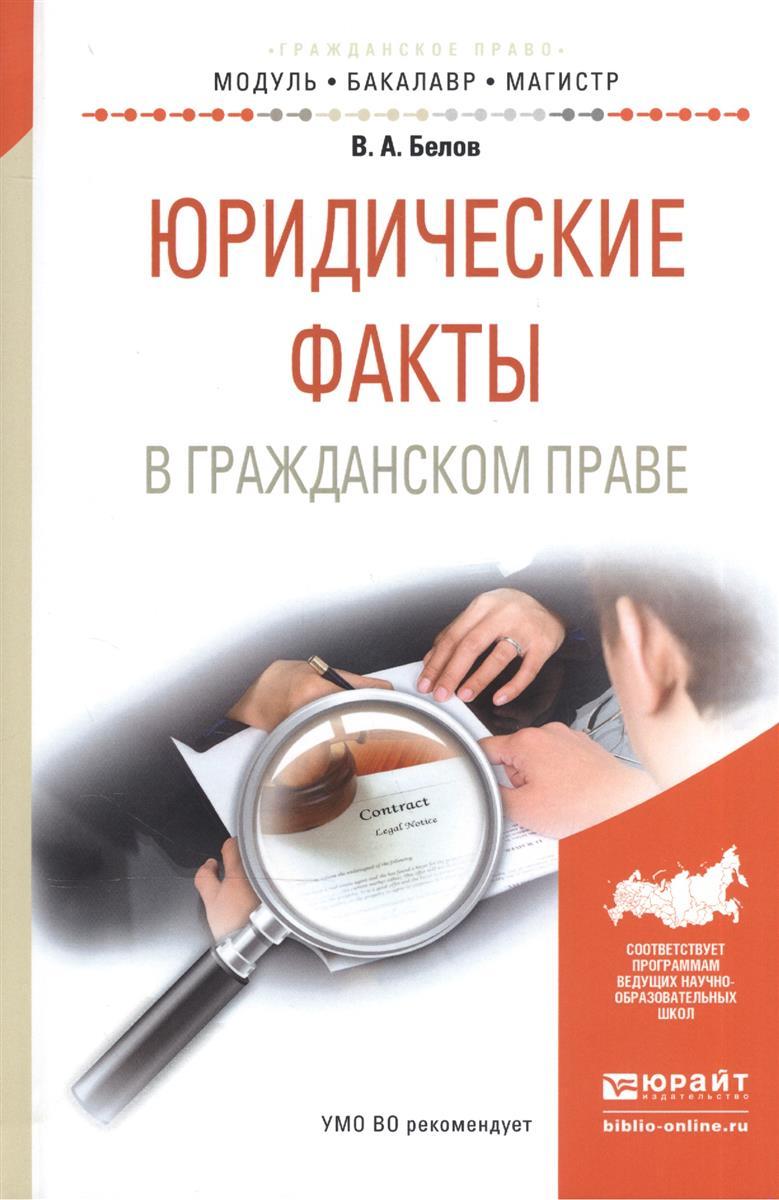Белов В. Юридические факты в гражданском праве. Учебное пособие для бакалавриата и магистратуры