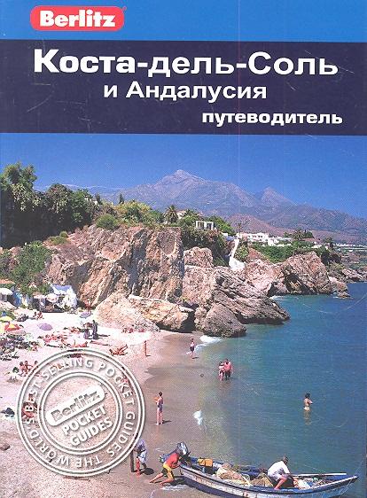 Ренауф Н. Коста-дель-Соль и Андалусия. Путеводитель ISBN: 9785818318189