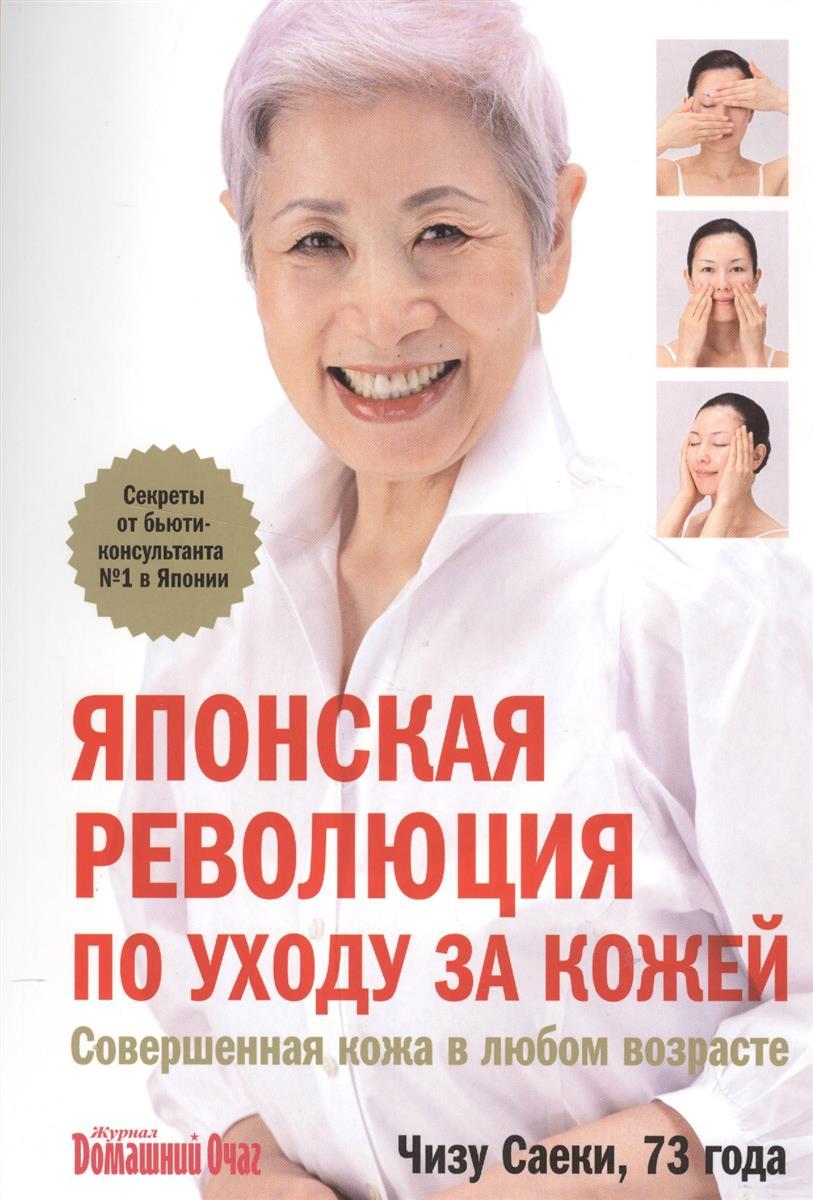 Саеки Ч. Японская революция по уходу за кожей. Совершенная кожа в любом возрасте средства по уходу за кожей