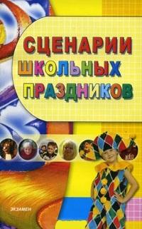 Сценарии школьных праздников Внекл. работа 1-4 кл