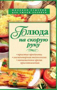 Смирнова И. Блюда на скорую руку