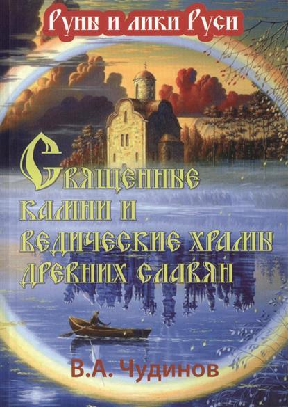 Священные камни и ведические храмы древних славян (опыт эпиграфического исследования)