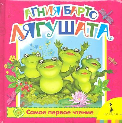 Барто А.: Лягушата