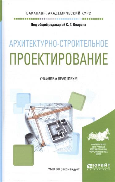 Опарин С., Леонтьев А. Архитектурно-строительное проектирование. Учебник и практикум ISBN: 9785991687676 леонтьев л древесиноведение и лесное товароведение учебник