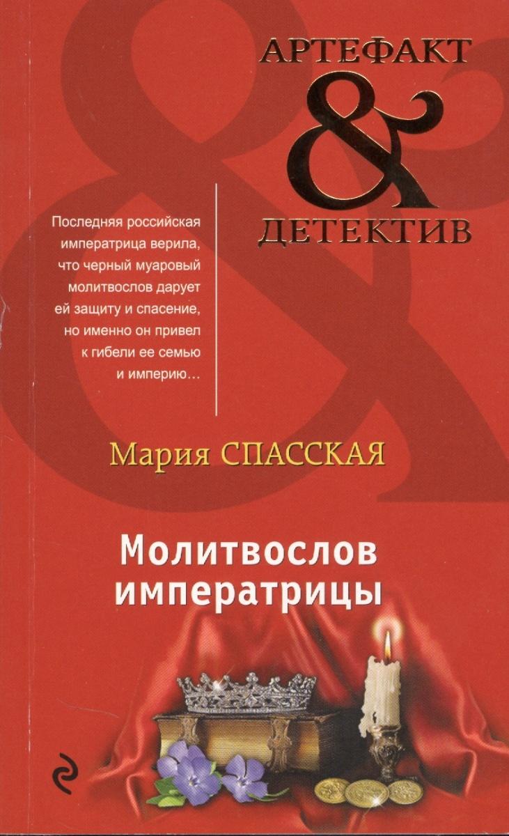 Спасская М. Молитвослов императрицы плед daily by t daily by t mp002xu0dv78