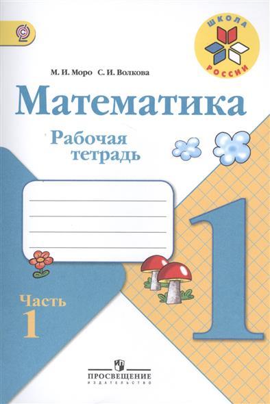Математика. Рабочая тетрадь. 1 класс (комплект из 3 частей)