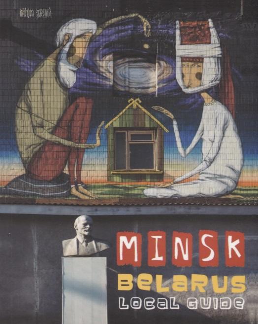 Черякова М., Гридюшко А. Minsk, Belarus. Local Guide (+map)